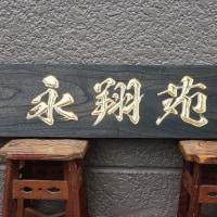所沢 永翔苑様の木彫看板
