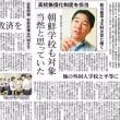 【東京新聞】前川喜平・前文科次官「朝鮮学校も無償化対象と思っていた」「せめて司法で救済してほしい」~ネットの反応「いやです 終了 解散」「援交バーを無償化したらどうだ?」