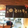 【らぁ麺 とうひち@京都・北大路】【ミシュラン・ビブグルマン選出】国宝級の看板メニュー鶏醤油らぁめんと、九十九里産の煮干し使用の煮干魚介らぁ麺をダブル完食☆