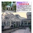 散策 「東京南東部-249」 旧新橋停車場