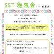 SST勉強会in岩見沢2月のご案内