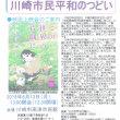 8月 川崎市  『川崎市でも起きている「もりかけ」「日報」』