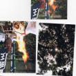 ゼロ磁場 西日本一 氣パワー開運引き寄せスポット 5月28日のパワー写真集まる(6月8日)