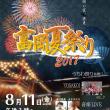 「富岡夏祭り2017」開催!