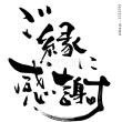 ○筆文字デザイン処こんにち和○7月(まとめ)のん's筆文字デザイン