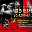 本日、歌うたい祭りライブ 大阪!