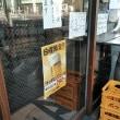 センベロセットが有ったらいいのにと思う・・・立呑み屋Wa(浦和駅)