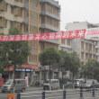 中国激変と変化対応は 写真で見る中国四川大地震10年前そして現状と今後を考える~写真付