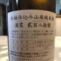 浦霞 木桶仕込み山廃純米酒  貳百八拾號