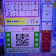 1/9・・・ZIP!deポン!プレゼント