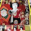 歌舞伎の赤は 若さの赤