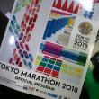 酒荷は終点の軽子坂ですが、東京マラソンでは経由地でありたいものです。