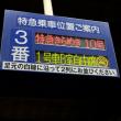 7/31-8/4 夏休みの九州旅行 その6「大村線・佐世保線・唐津線・筑肥線を経由して博多、小倉へ」