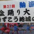 『第32回納涼盆踊り大会2018』が7月21・22日に開催予定です@JR本八幡南口駅前ロータリー広場
