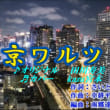 ♬・東京ワルツ /田川寿美// kazu宮本