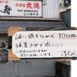 京橋マルシンが10日程の休業ってぇ! saw sign that says closed when I got to my favorite bar
