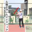 ■フォアハンドストローク  テイクバックのコツについて  〜才能がない人でも上達できるテニスブログ〜
