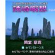 開堂ミディアムの新しいCD「セブンストーンズ」発売