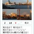 20180218 日曜の朝活 その2 『大さん橋からの富士山』