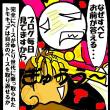 ダメトーーク∑(#`皿´ノ)ノ