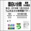 解答[う山先生の分数]【分数588問目】算数・数学天才問題[2018年1月23日]