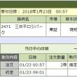 ☆1月23日[Jリート]MFLP、2個を利確したよ