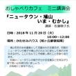 おしゃべりカフェ ミニ講演会『ニュータウン・鳩山  いま・むかし』