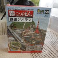 昭和にっぽん鉄道ジオラマ~第56号