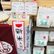 アスクでは 新米販売中!会津坂下産ですって。