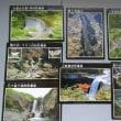 湯沢砂防カード