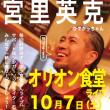 【ライブ】行徳 沖縄居酒屋オリオン食堂さんライブ!