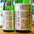 ◆日本酒◆山形県・米鶴酒造 米鶴 純米吟醸 三十四号仕込 《生酒》 杜氏須貝智特別限定酒