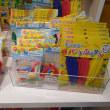 ◆夏の遊び子供のころの玩具・・・