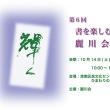 ★お知らせ 「第6回 書を楽しむ 麗川会展」