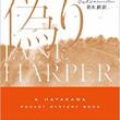 「渇きと偽り」 ジェイン・ハーパー著 ハヤカワ・ミステリ