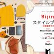 【満員御礼】11/18日BijinスタイルブックWS【キャンセル待ち受付中】