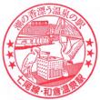 JR西日本・和倉温泉駅(石川県七尾市)