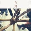 関ジャニ∞(エイト)  奇跡の人(期間生産限定盤)(DVD付)  激安通販はこちら!