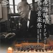 藤田崇文+札響「伊福部昭トリビュート」