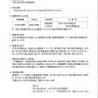 平成28年度熊本地震災害義援金の募集について