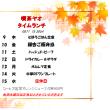 11/9~11/15タイムランチのお知らせ