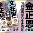 司馬遼太郎の警告「北朝鮮の時間稼ぎに乗るな!」