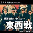【大会情報】10/14(土)アーバン大須 第19回オオスタウン杯・東西戦概要