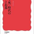 小谷 みどり (著)  〈ひとり死〉時代のお葬式とお墓 (岩波新書)