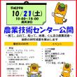 【10月21日(土)】 農業技術センター公開