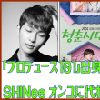 [K-News]「プロデュース101」出身イ・ユジン、SHINee オンユに代わり「青春時代2」に出演確定!!