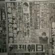 放置老人ではなく放棄老人、あるいは週刊朝日への営業妨害・・・