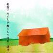 ●挿絵俳句351・新藁に・透次365・2017-10-7(土)