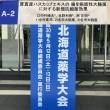 AGE測定とハスカップ研究(北海道薬学大会)