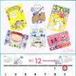 旭川歯科医師会2017カレンダー(12月)